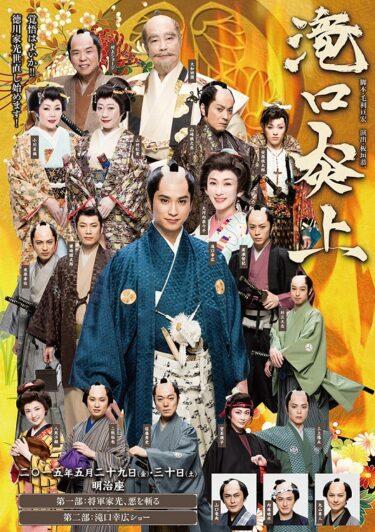 滝口幸広が座長を務めた時代劇『滝口炎上』を5月29日に無料配信