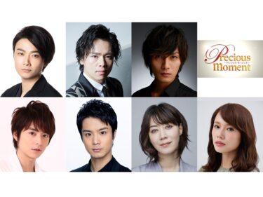 井上芳雄、中川晃教らミュージカルスターたちのトークライブ『precious moment』再び