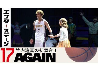 【動画】竹内涼真の初舞台!ミュージカル『17 AGAIN(セブンティーンアゲイン)』公開ゲネプロ