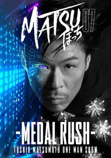松本利夫ワンマンSHOW『MATSUぼっち07』-MEDAL RUSH-