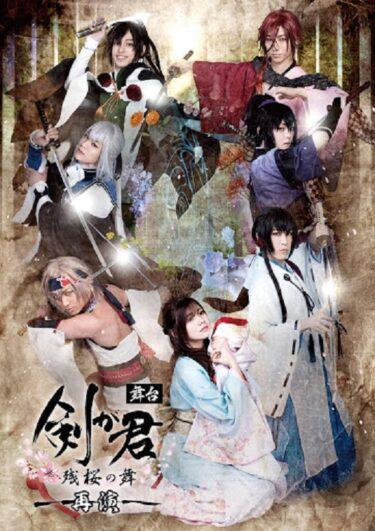 舞台『剣が君 -残桜の舞-』再演