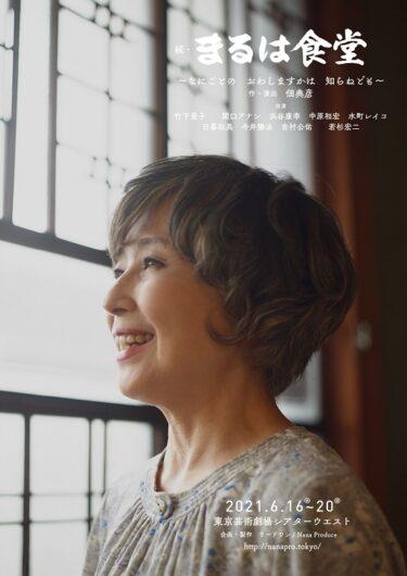 Nana Produce Vol.15『続・まるは食堂』~なにごとの おわしますかは 知らねども~