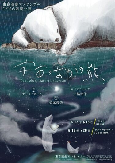 東京演劇アンサンブル こどもの劇場公演『宇宙のなかの熊』