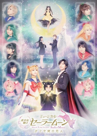 ミュージカル『美少女戦士セーラームーン』かぐや姫の恋人