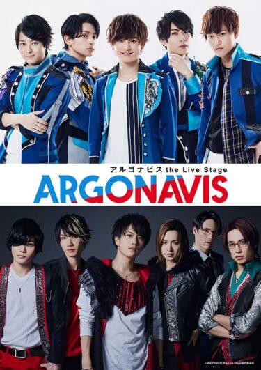 『アルゴナビス the Live Stage ARGONAVIS』