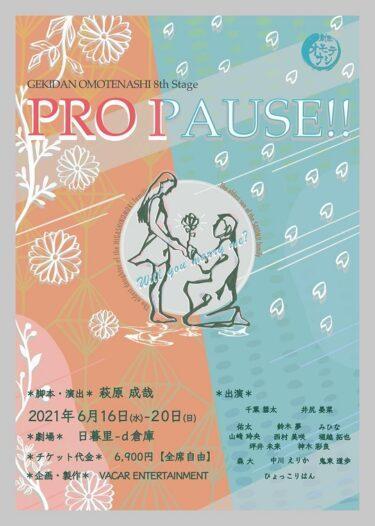 劇団オモテナシ 第8回公演 舞台『PRO PAUSE!!』
