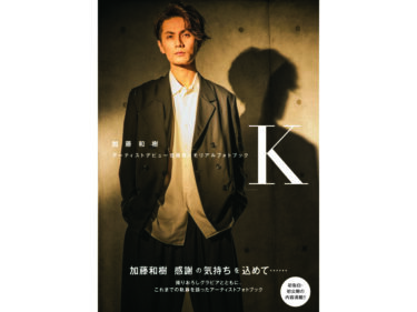 加藤和樹メモリアルフォトブック「K」6月21日発売!イベントの開催も