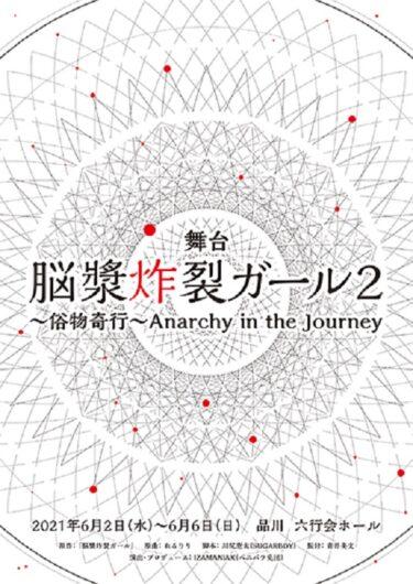 舞台『 脳漿炸裂ガール2 〜俗物奇行〜 Anarchy in the Journey 』
