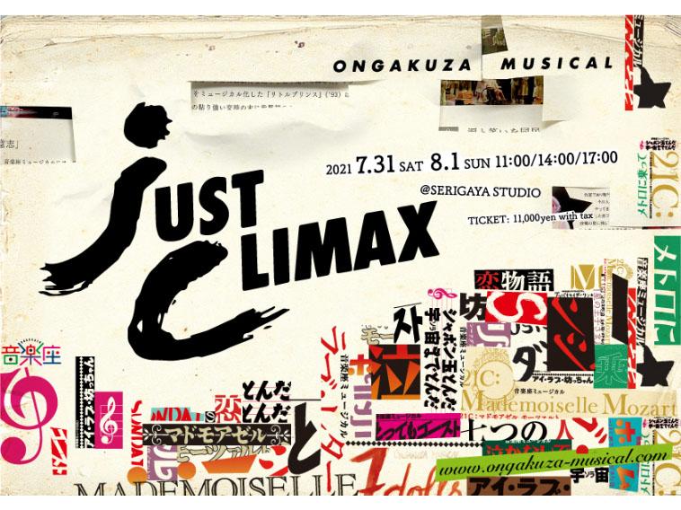 音楽座ミュージカルの道程をひとつのドラマとして紡ぐ『JUST CLIMAX』上演決定