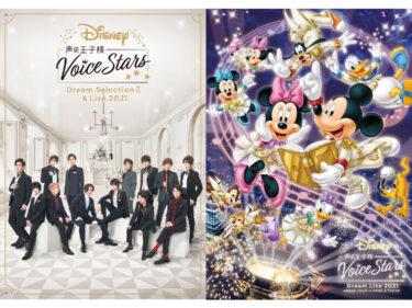『Disney 声の王子様』東京公演の生配信決定!加藤和樹、浪川大輔らオールスターによる特別配信公演も