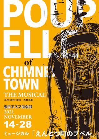 ミュージカル『えんとつ町のプペル』吉原光夫、笠井日向、岡幸二郎らで2021年11月に上演