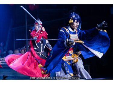 舞台『刀剣乱舞』无伝 夕紅の士 -大坂夏の陣-千秋楽公演をライブ配信!ライビュ開催も決定