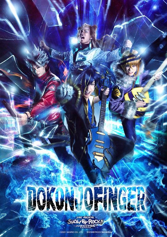 LM「SHOW BY ROCK!!」新章始動!坂田隆一郎、高橋怜也らが演じる新バンド登場で「DO根性北学園編」