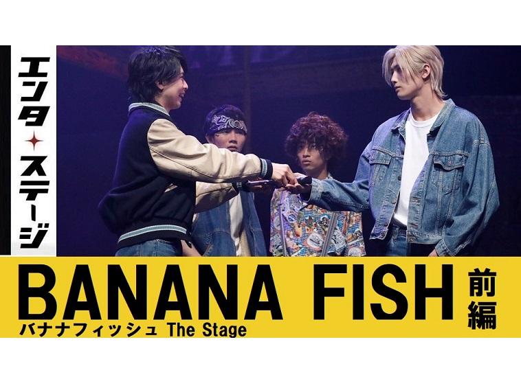 【動画】水江建太、岡宮来夢W主演『BANANA FISH』The Stage -前編- 公開ゲネプロ