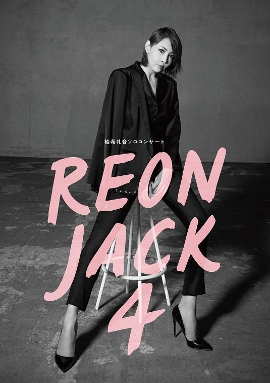 柚希礼音ソロコンサート『REON JACK 4』今秋開催!甲斐翔真、夢咲ねね、西川貴教らが日替わりゲストに