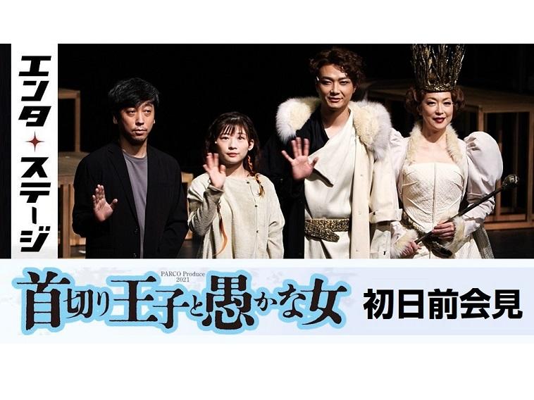 【動画】井上芳雄、伊藤沙莉、若村麻由美らが意気込み『首切り王子と愚かな女』囲み会見