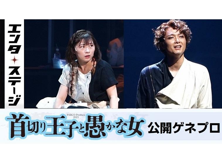 【動画】井上芳雄、伊藤沙莉がストプレで初共演『首切り王子と愚かな女』公開ゲネプロ