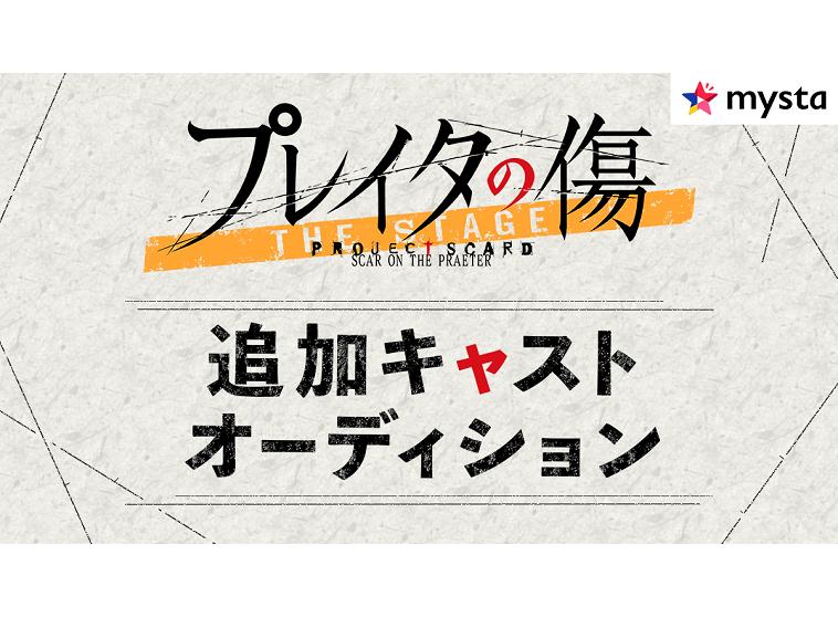 仲田博喜の主演舞台『プレイタの傷』追加キャストオーディションを「mysta」で開催