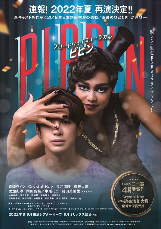 森崎ウィン主演で再演!ミュージカル『ピピン』Crystal Kayら続投で2022年夏に