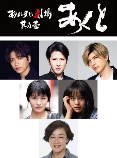 山崎育三郎・尾上松也・城田優「IMY」による舞台第1弾『あくと』演出に成河