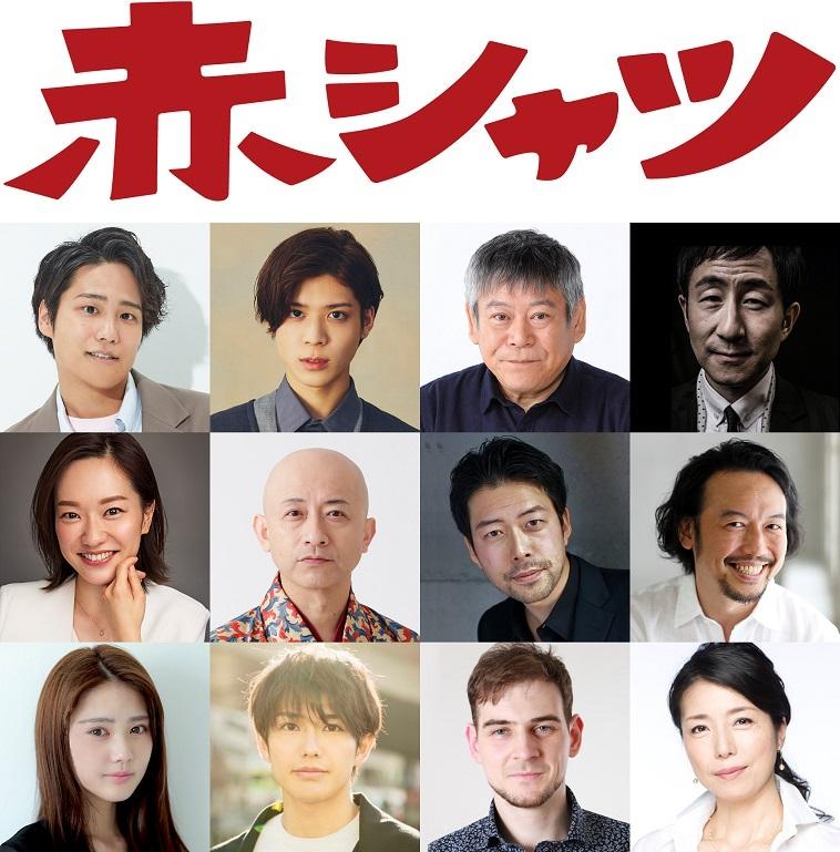 Sexy Zone松島聡が初舞台『赤シャツ』でジャニーズWEST桐山照史の弟役に