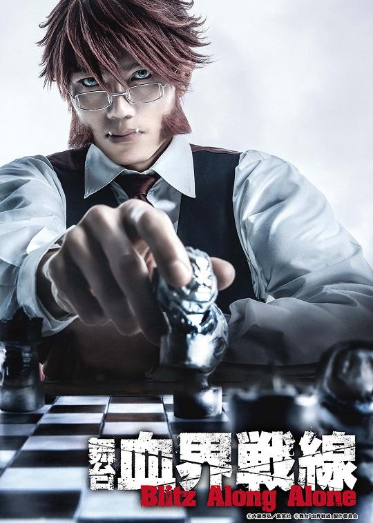 舞台『血界戦線』第3弾は「Blitz Along Alone」岩永洋昭演じるクラウスのチェス姿を切り取ったビジュアル公開