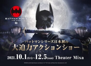 『ニンジャバットマン ザ・ショー』メインキャスト発表!滝川広大、財木琢磨ら参加で4チーム編成