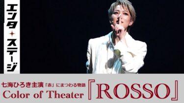 【動画】全6公演すべてでライブ配信あり!七海ひろき主演 Color of Theater『ROSSO』公開ゲネプロ