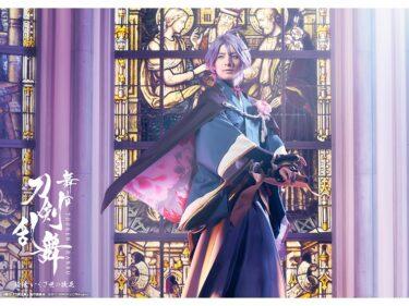 舞台『刀剣乱舞』綺伝の続報!和田琢磨扮する歌仙兼定のキービジュアル&追加キャストを公開