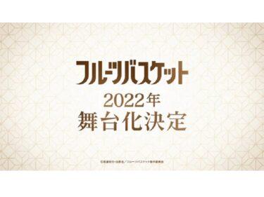 『フルーツバスケット』2022年に舞台化決定!アニメ最終話後に発表