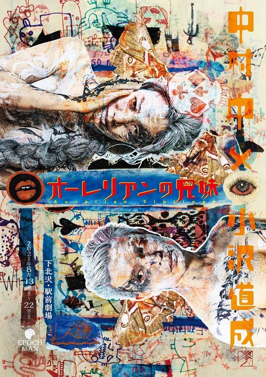 EPOCH MAN2年ぶりの新作公演は小沢道成と中村 中の二人芝居『オーレリアンの兄妹』