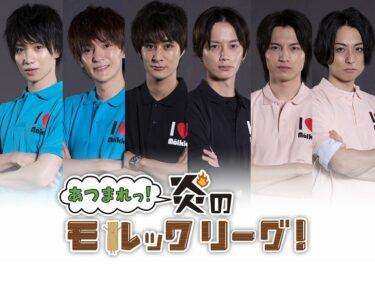 「これがモルック!」植田圭輔、高崎翔太が虜になったあのスポーツがついに番組化