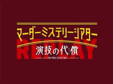 津田健次郎、喜矢武豊、尾上右近ら総勢36名参加でマーダーミステリーシアター『演技の代償』再び