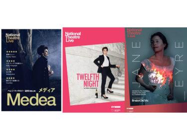 ナショナル・シアター・ライブ2021新作に日本未公開の『十二夜』『ジェーン・エア』