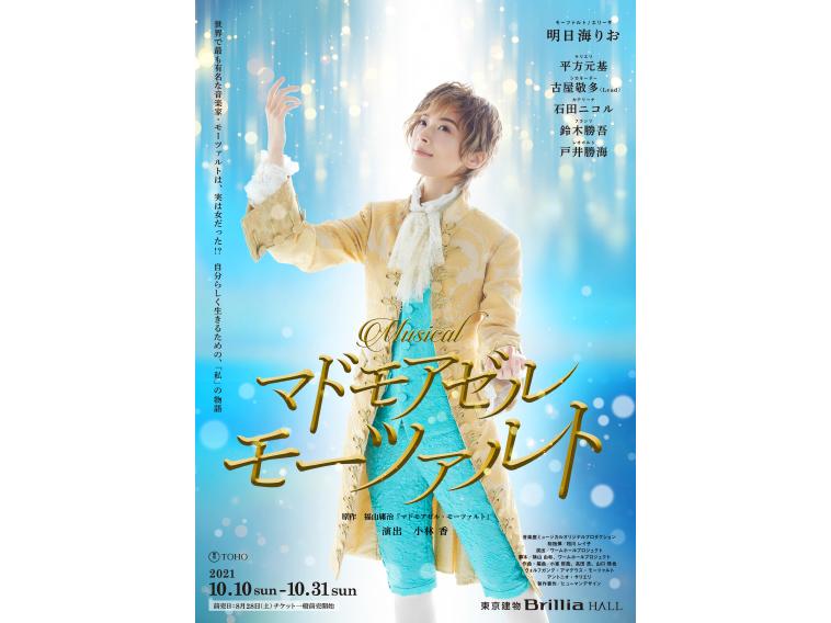 明日海りお主演『マドモアゼル・モーツァルト』石田ニコル、鈴木勝吾、戸井勝海が追加キャストに