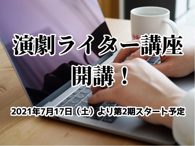 演劇ライター講座開講!7月17日(土)スタート第2期 申込受付開始