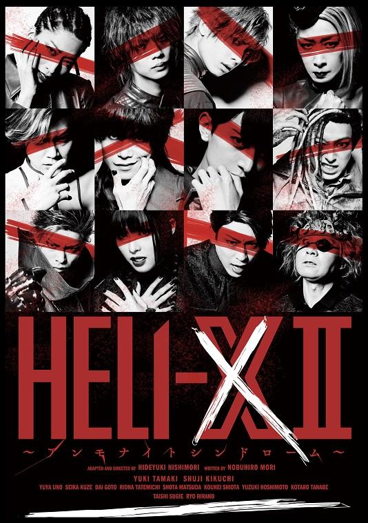 杉江大志、平野良らが『HELI-X』新キャストに1毛利亘宏×西森英行のプロジェクト第2弾決定
