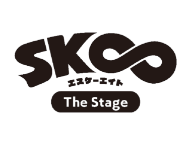 『SK∞ エスケーエイト The Stage』舞台化決定!新作アニメプロジェクトも始動
