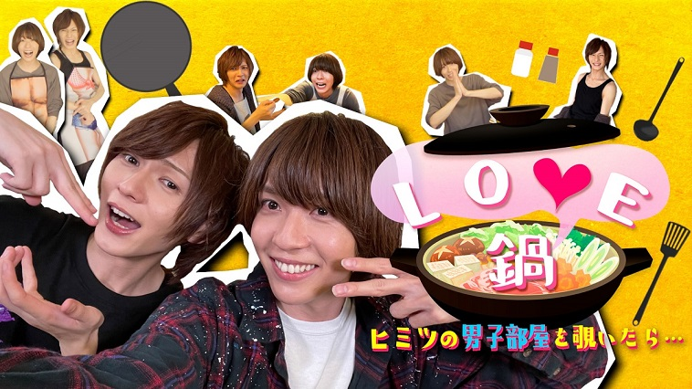 笹森裕貴&宮崎湧が『LOVE鍋』!完全プライベートモードで感謝を伝え合う
