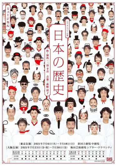 シス・カンパニー公演『日本の歴史』