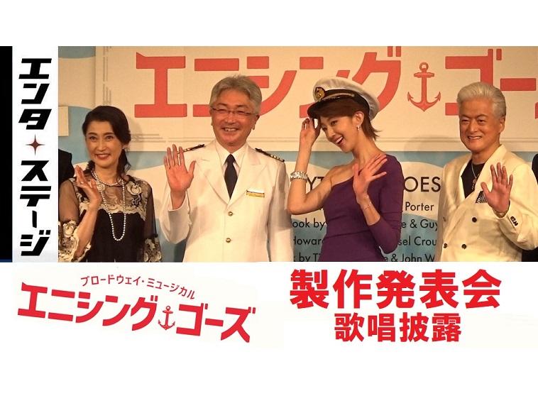 【動画】紅ゆずるが歌唱披露!ブロードウェイ・ミュージカル『エニシング・ゴーズ』の製作発表会