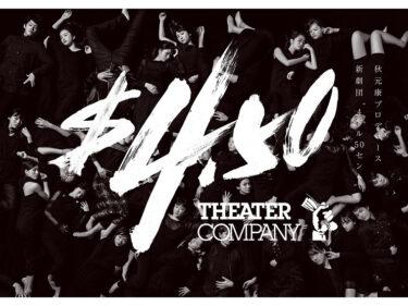 劇団4ドル50セントがファンイベントを開催!歌とダンスによるパフォーマンスも