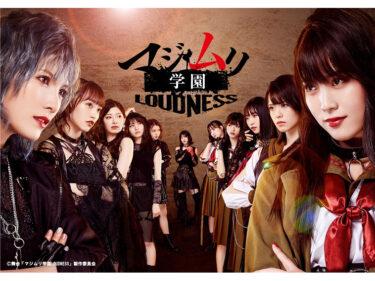 岡田奈々、岡部麟、村山彩希のトリプル主演『マジムリ学園-LOUDNESS-』公演情報が明らかに