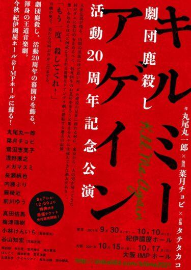 劇団鹿殺し活動20周年!『キルミーアゲイン』真田佑馬、梅津瑞樹らを迎え記念公演
