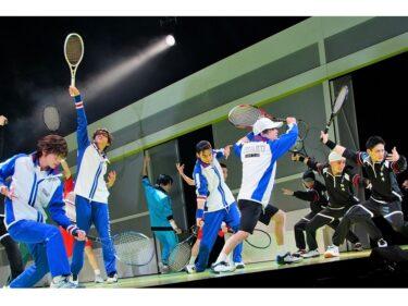 ミュージカル『テニスの王子様』4thシーズン開幕!青学(せいがく)vs不動峰「僕たちから始まる、新しいテニミュ」