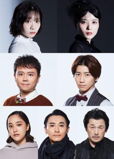 戸塚祥太、内博貴らの舞台『フォーティンブラス』追加キャストに能條愛未、矢島舞美ら