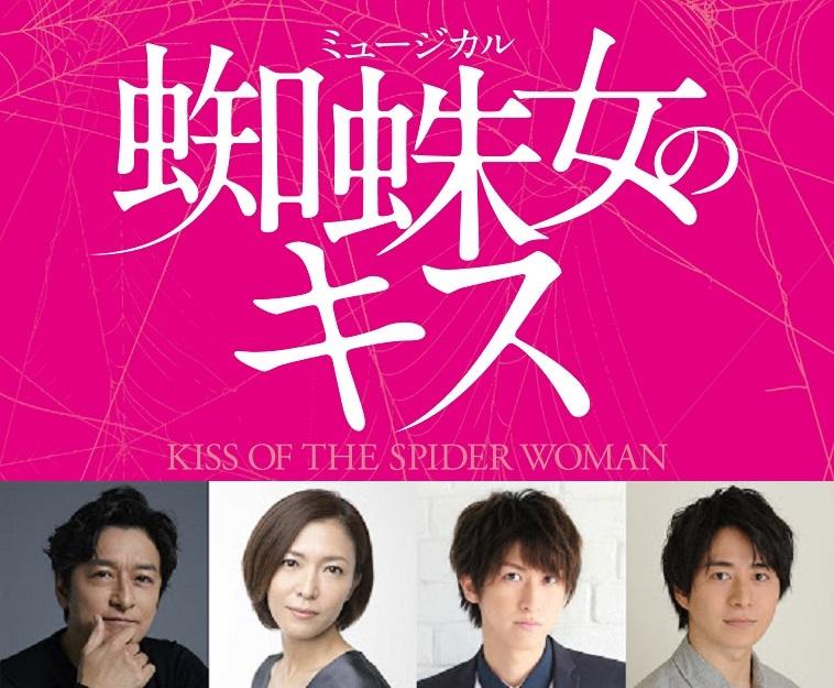 石丸幹二、安蘭けい、相葉裕樹・村井良大らでミュージカル『蜘蛛女のキス』今冬上演