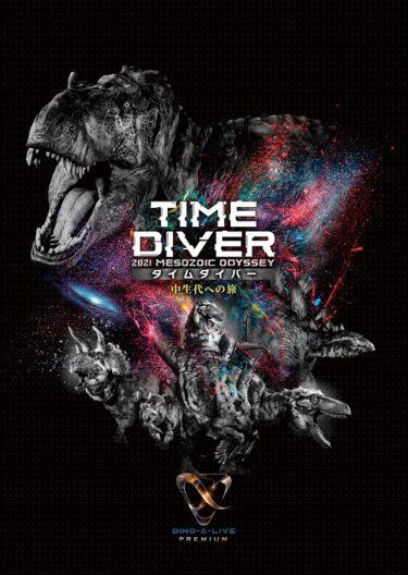 360度回転するIHIステージアラウンド東京が太古の地球に!恐竜ライブショー『DINO-A-LIVE』開催