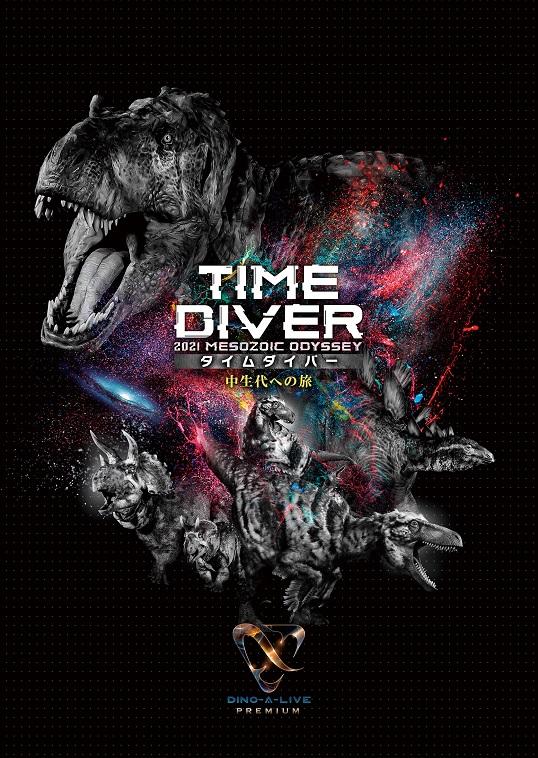 ステアラが太古の地球に!恐竜ライブショー『DINO-A-LIVE』開催