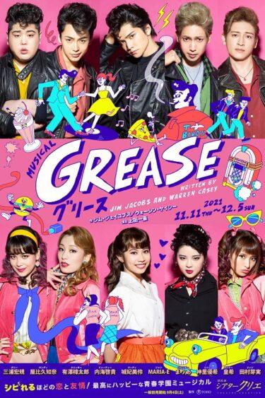 『GREASE(グリース)』ビジュアルで三浦宏規、屋比久知奈らがイラストとコラボ